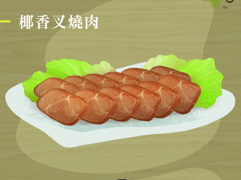 有機椰油叉燒肉
