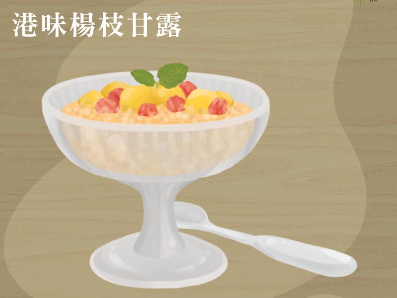 椰奶港味楊枝甘露