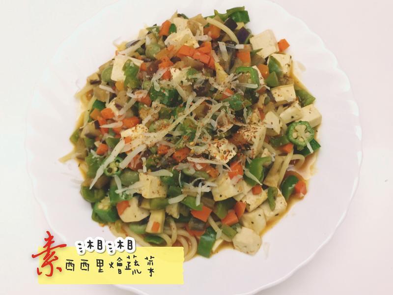 西西里義大利麵改良版/素食