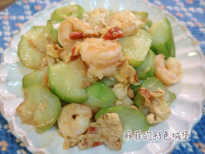『絲瓜滑蛋蝦仁』清熱敗火,消暑利濕的料理