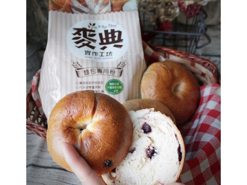 【麥典麵包專用粉】作貝果不失敗。藍莓乳酪