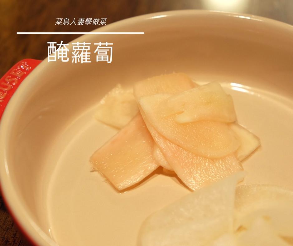 【菜鳥人妻學做菜】醃嫩薑片