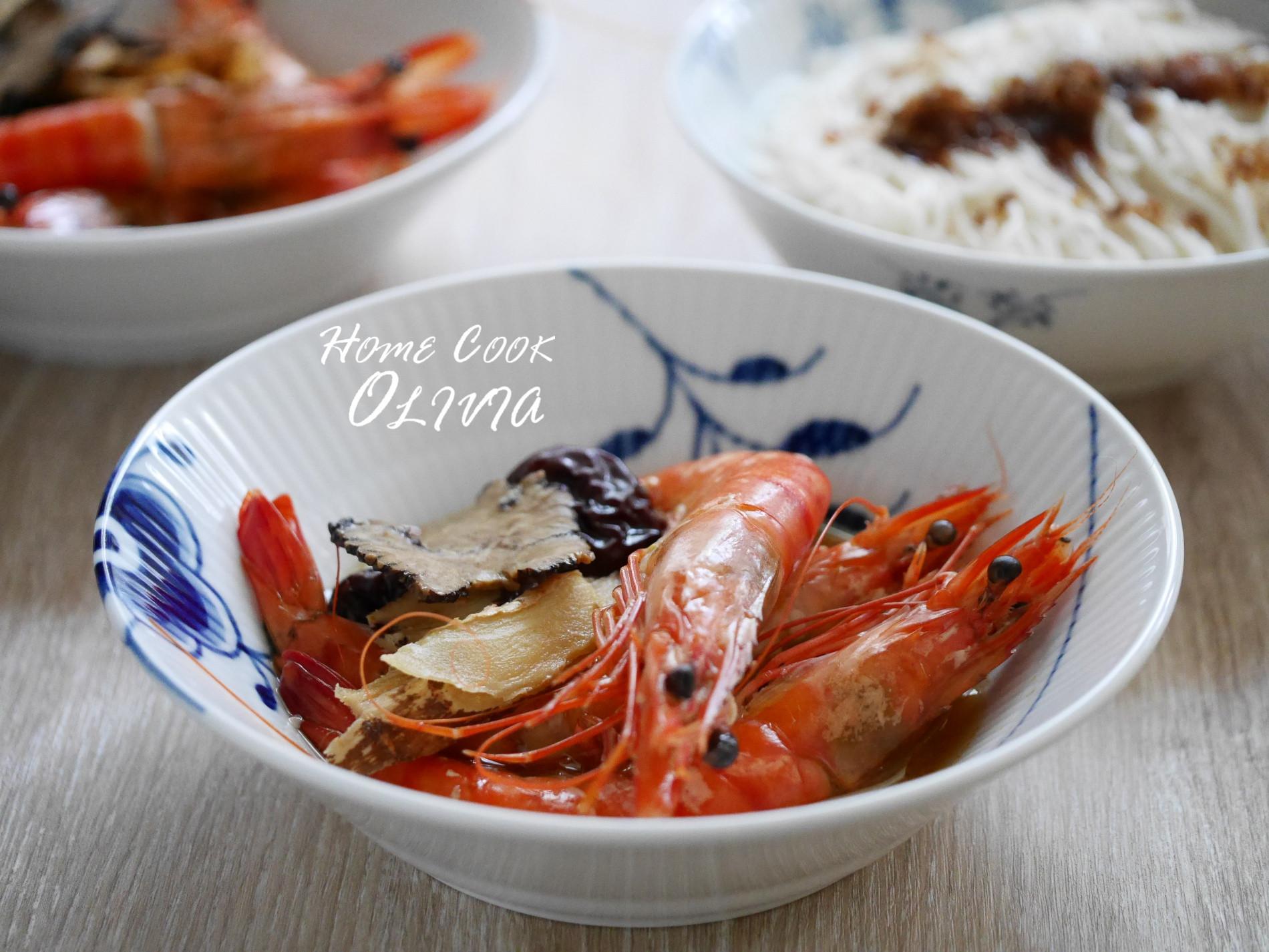 小廚娘❤藥膳花雕蝦#醉蝦#電鍋
