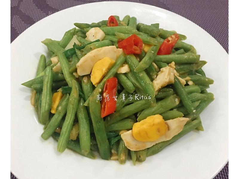 鹹蛋四季豆