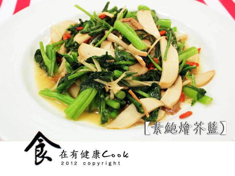 【食在有健康】素鮑燴芥藍