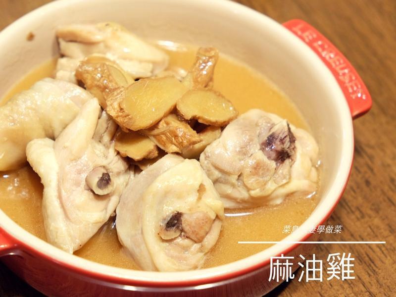 【菜鳥人妻學做菜】麻油雞 (客家雞酒)