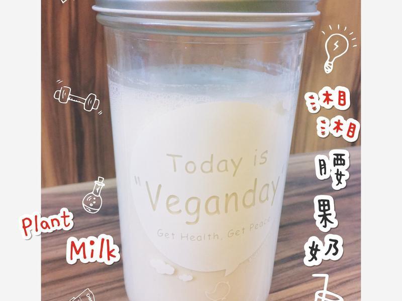 植物腰果奶/素食