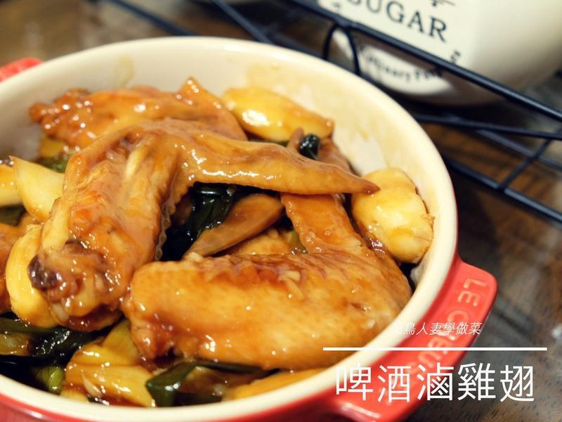 【菜鳥人妻學做菜】啤酒滷雞翅