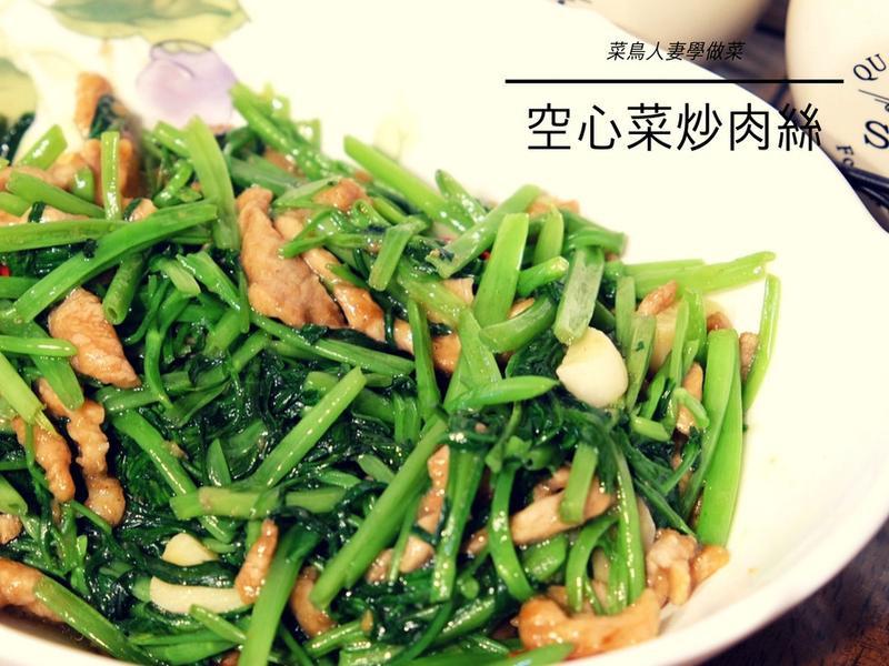 【菜鳥人妻學做菜】空心菜炒肉絲