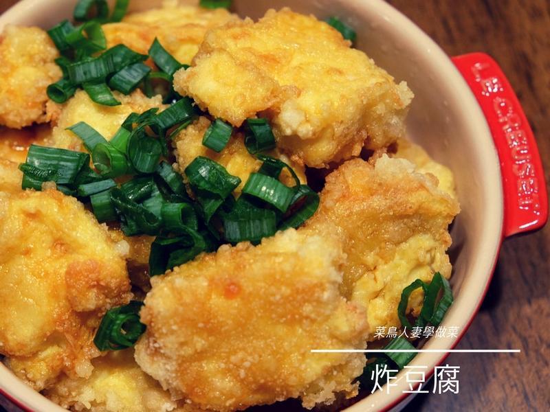 【菜鳥人妻學做菜】炸豆腐