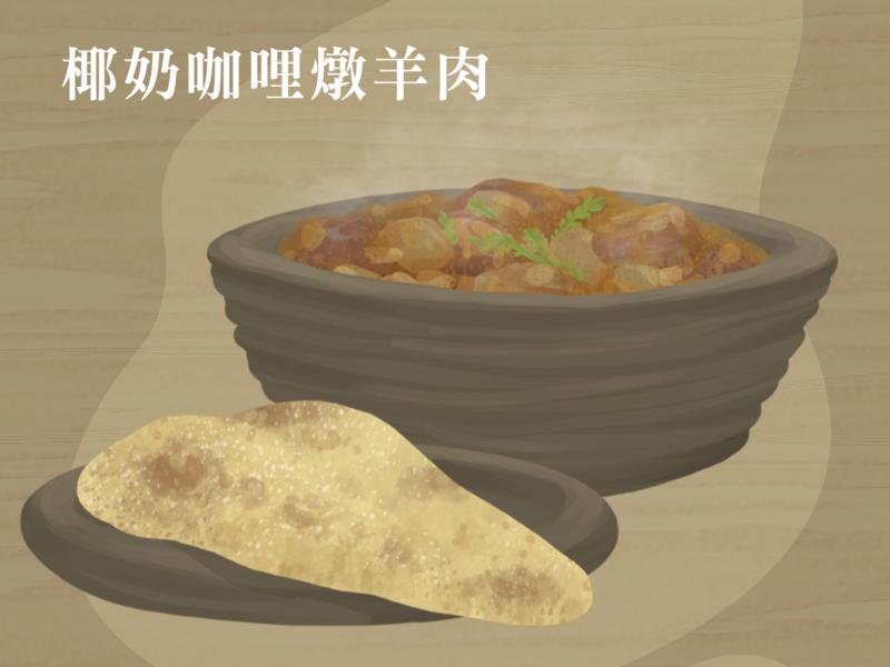 椰奶咖哩燉羊肉