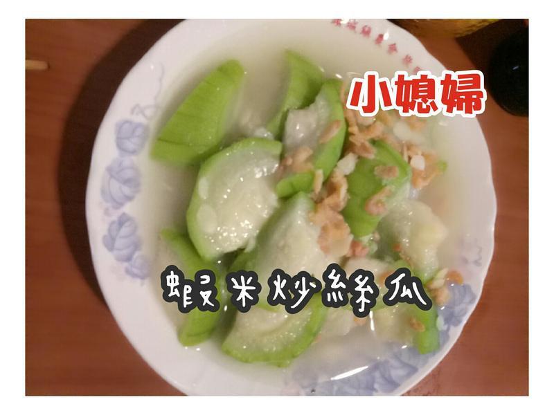 蝦米炒絲瓜