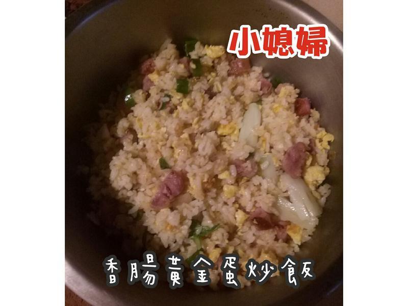 香腸黃金蛋炒飯