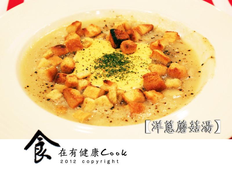 【食在有健康】洋蔥蘑菇湯