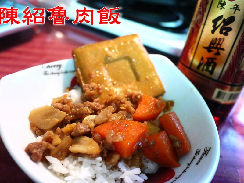 陳紹魯肉飯