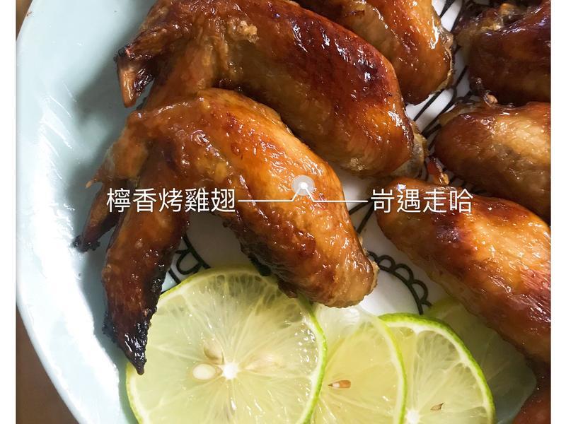 🍋檸香烤雞翅 🍋