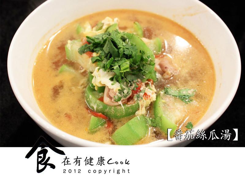 【食在有健康】番茄絲瓜湯