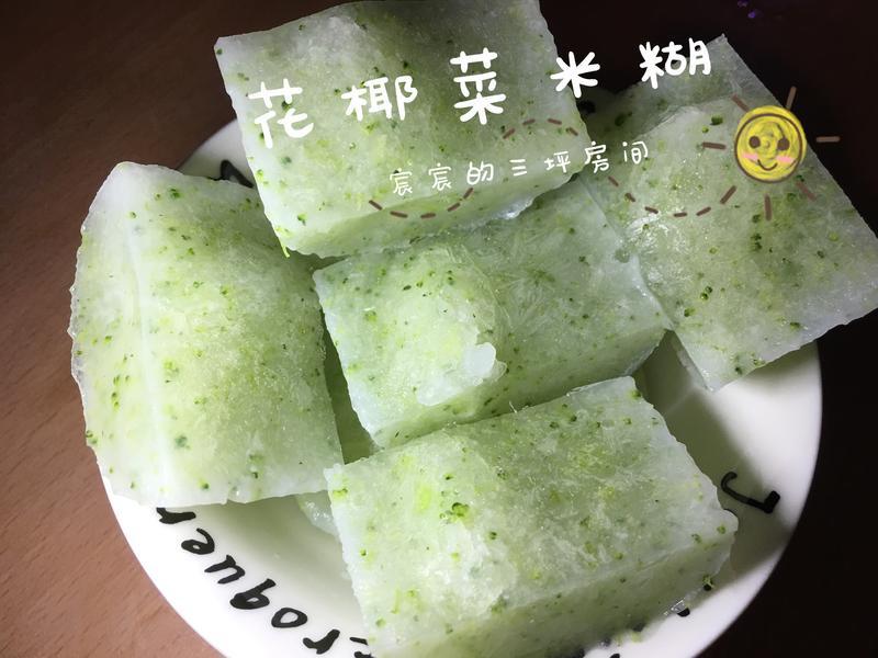 🍼寶寶副食品-花椰菜米糊│4m+
