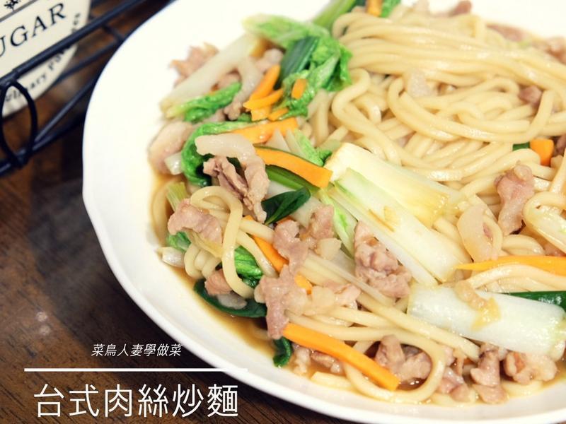 【菜鳥人妻學做菜】台式肉絲炒麵