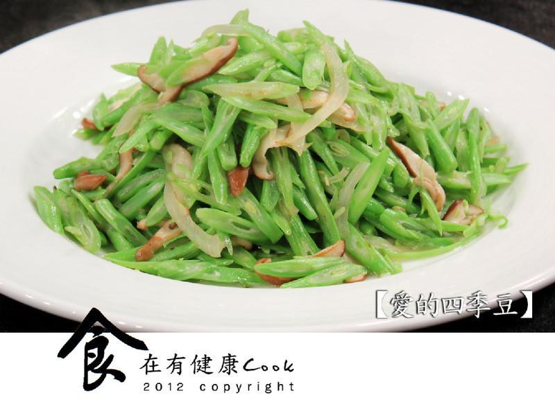 【食在有健康】愛的四季豆