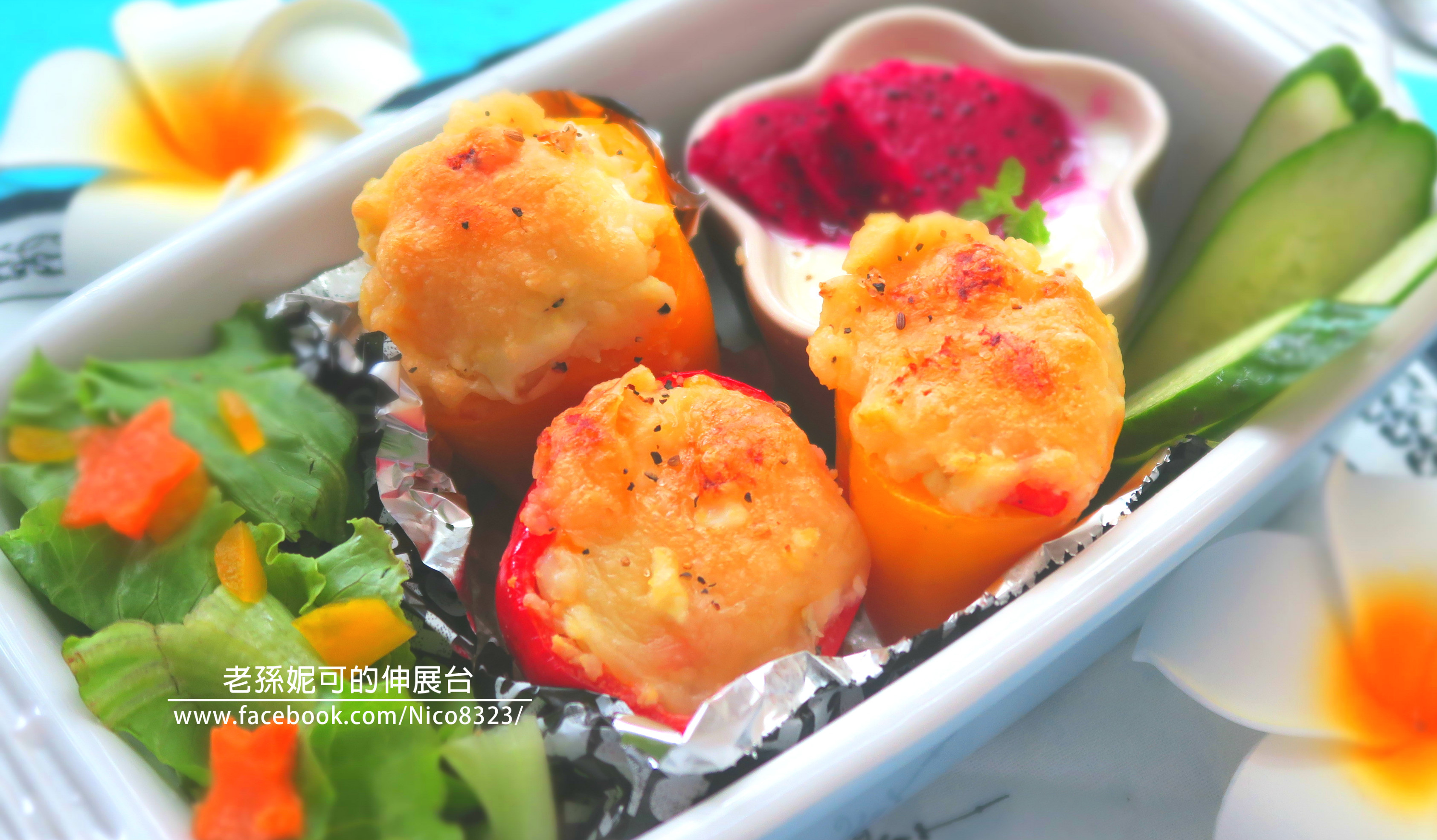 彩椒薯泥盅&水果優格