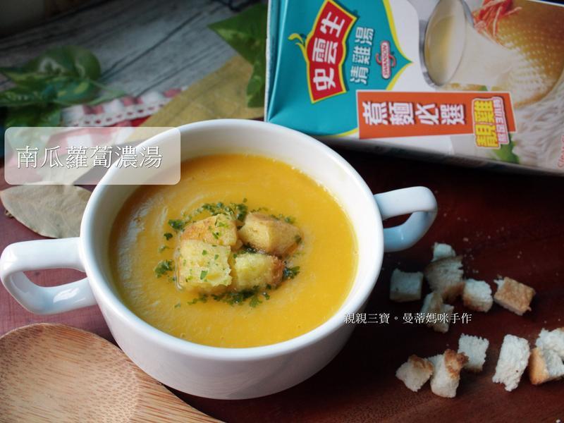 免顧爐,南瓜蘿蔔濃湯輕鬆煮【史雲生雞湯】