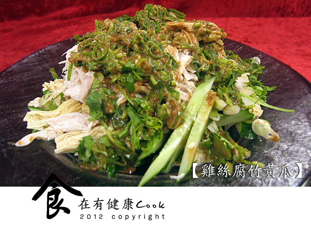 【食在有健康】雞絲腐竹黃瓜