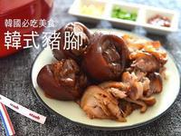 「韓國必吃美食」 Q彈軟嫩韓式豬腳