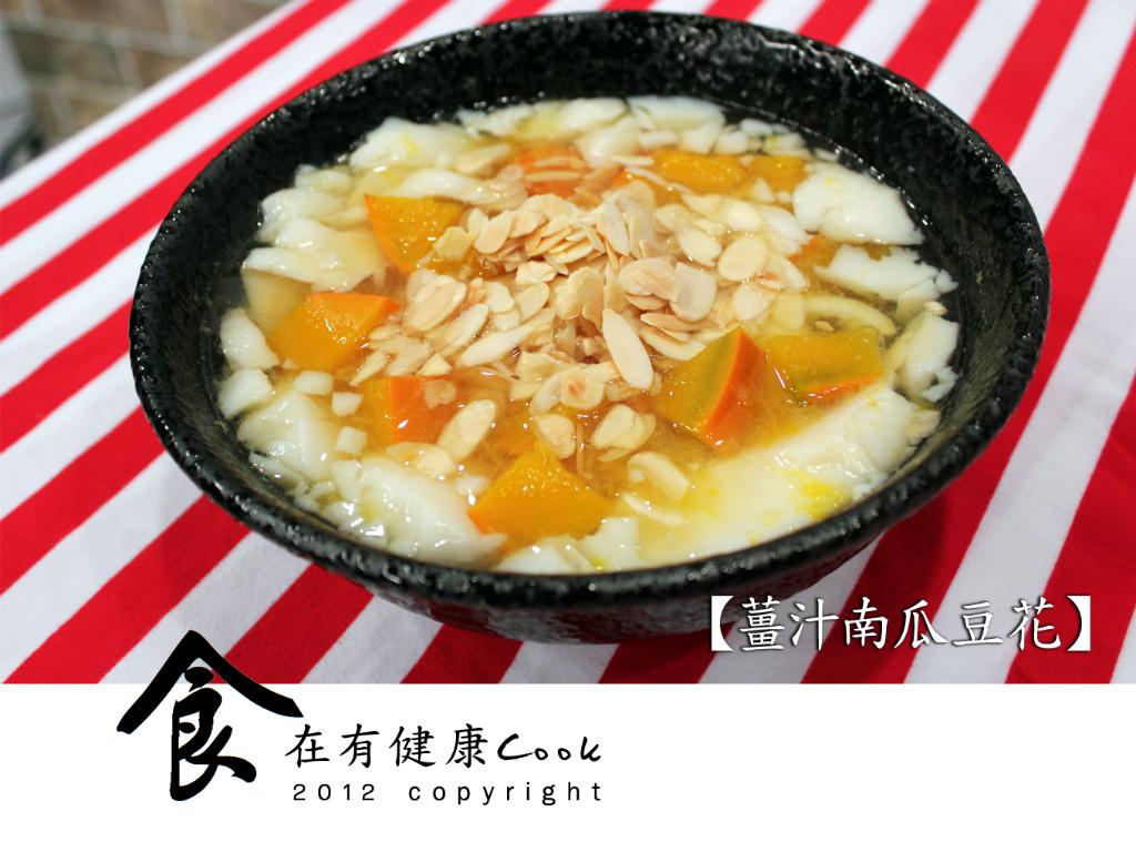 【食在有健康】薑汁南瓜豆花