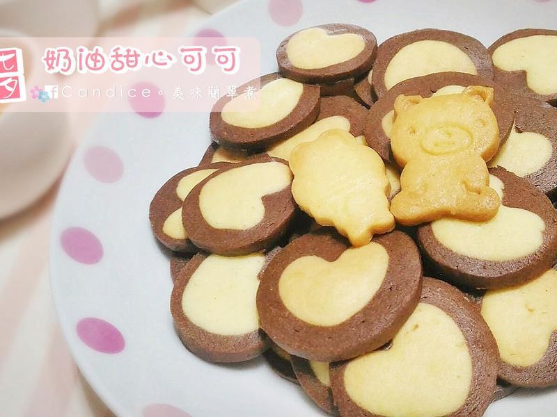 【七夕】奶油甜心可可