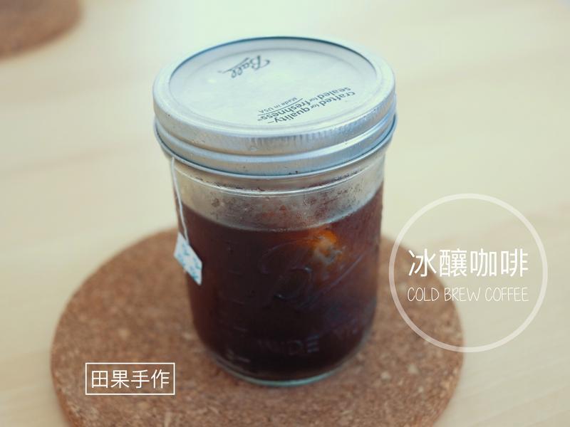 冰釀/冷泡咖啡