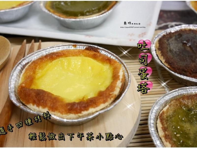 4種材料簡易版~金黃吐司蛋塔