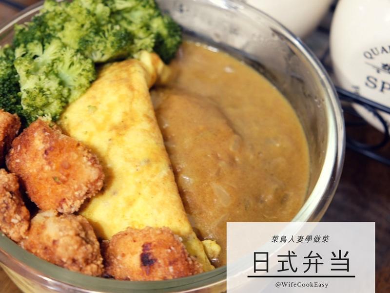 【菜鳥人妻學做菜】日式便當 Part 2