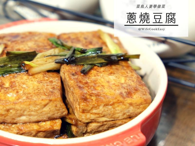 【菜鳥人妻學做菜】蔥燒豆腐