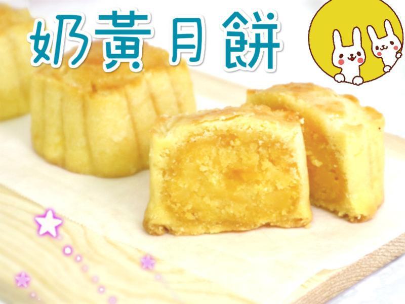 自製奶黃月餅