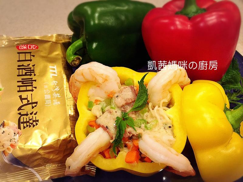 蝦味甜椒盅🎶【白酒帕式達】