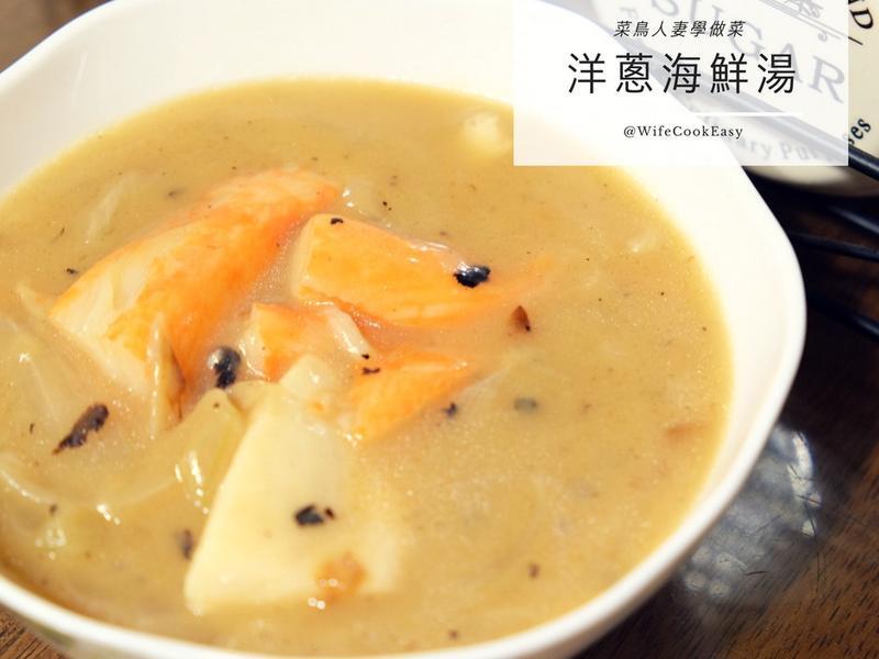 【菜鳥人妻學做菜】洋蔥海鮮湯