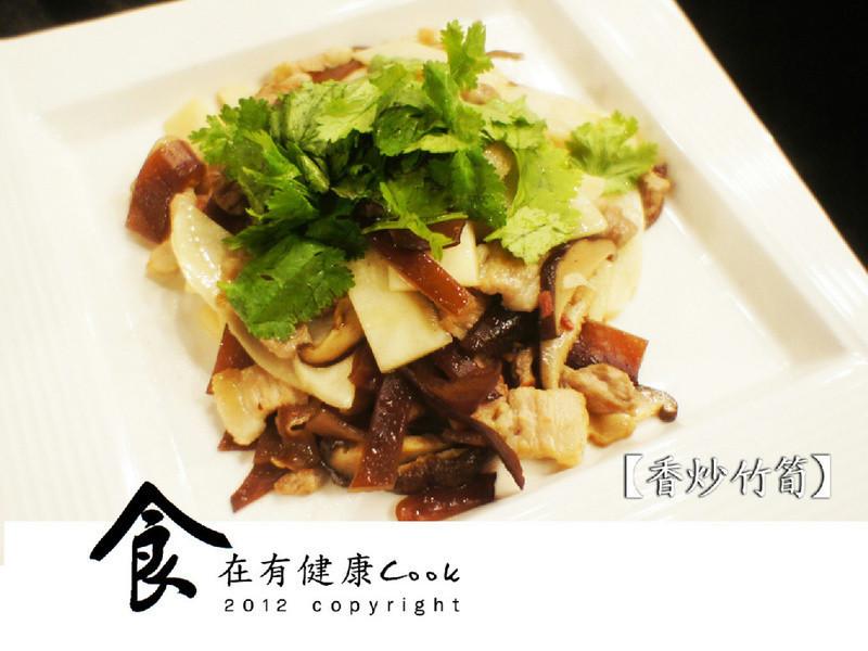 【食在有健康】香炒竹筍