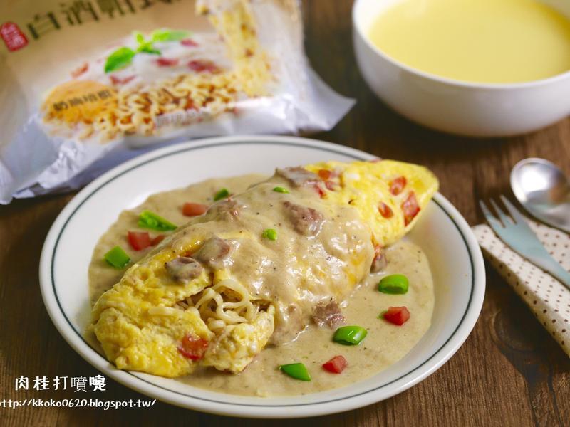 彩蔬奶油培根蛋包麵【白酒帕式達】