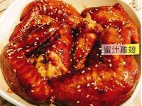 零廚藝秒殺料理-蜜汁雞翅