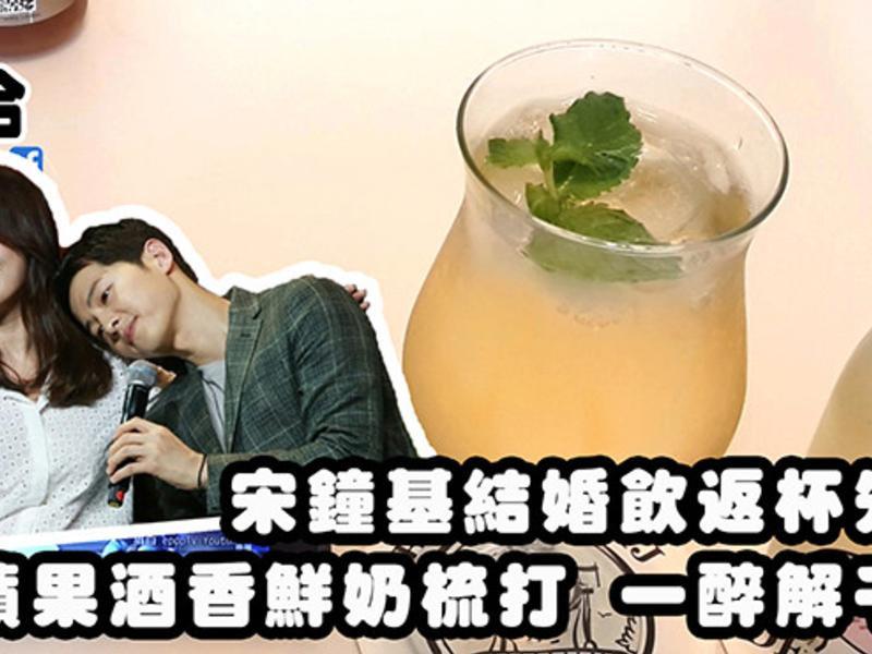 【祝賀宋宋】青蘋果酒香梳打 酒濃又香甜