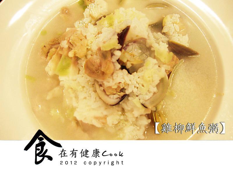 【食在有健康】雞柳鮮魚粥