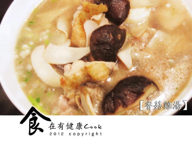 【食在有健康】香菇雞湯