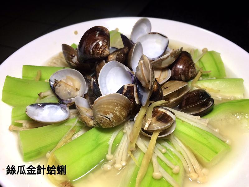 絲瓜金針蛤蜊