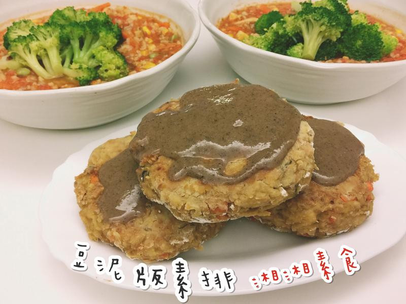 豆泥版素排/素食