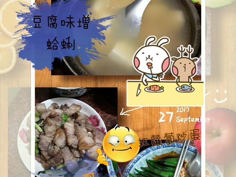 豆腐味增蛤蜊湯