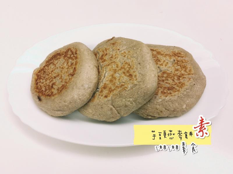 芋頭燕麥餅/素食