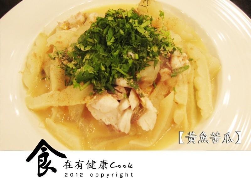 【食在有健康】黃魚苦瓜
