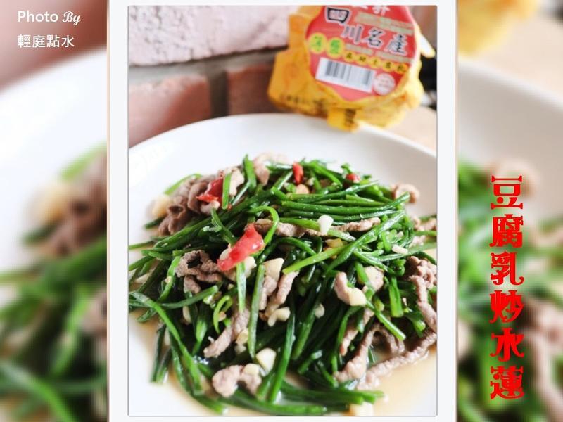 豆腐乳炒水蓮