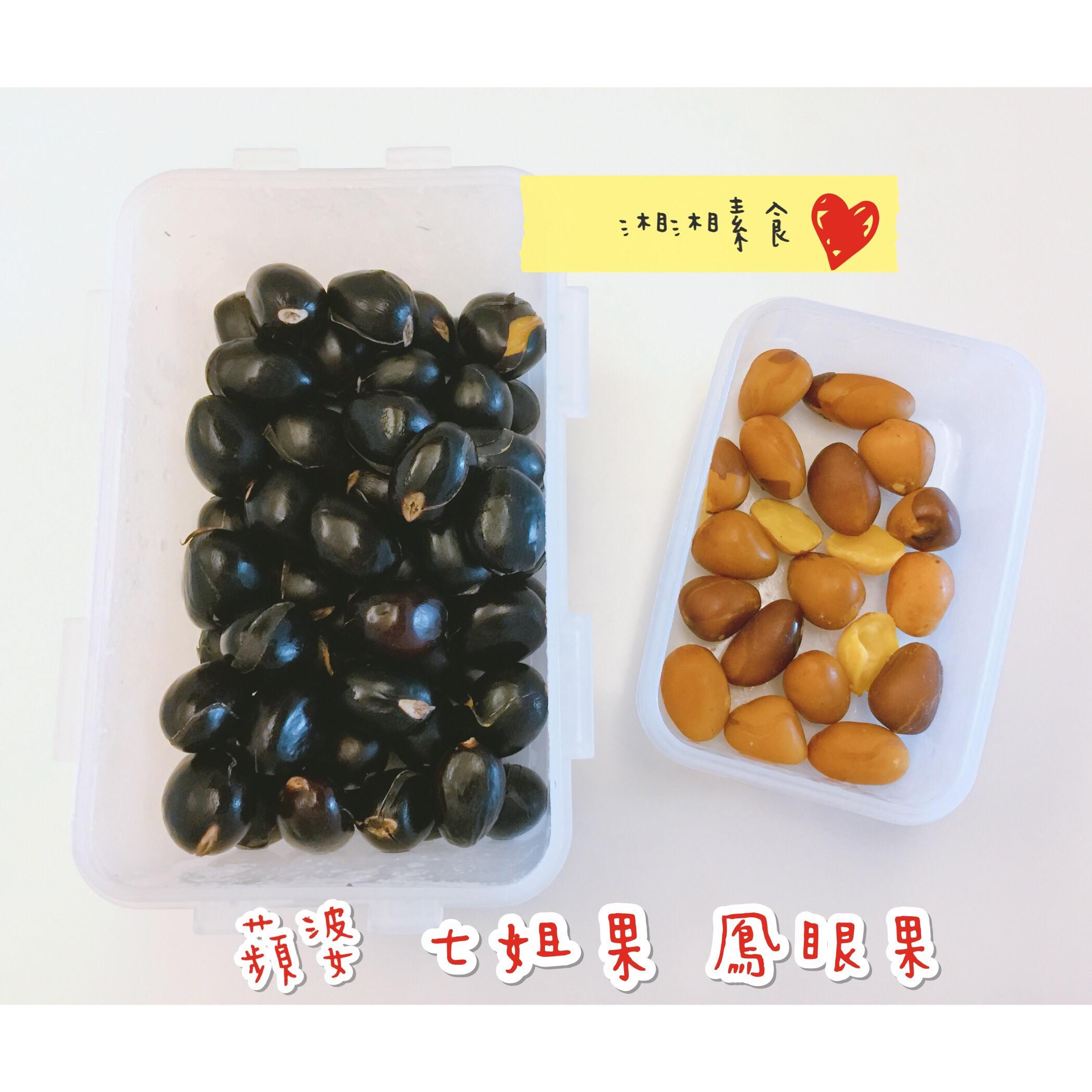 蘋婆豆穀漿/素食